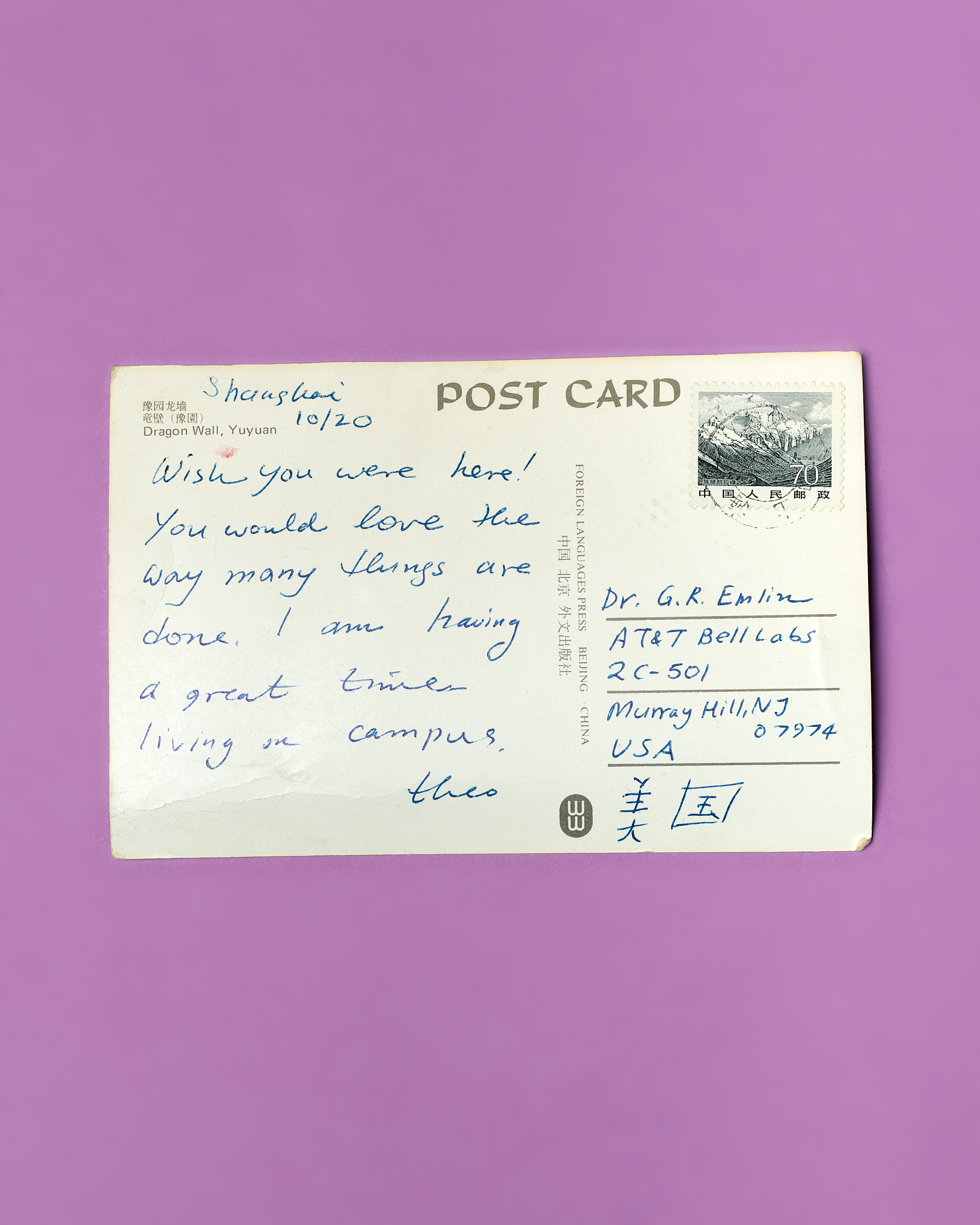 Gremlin Post Card by Peter Adams.